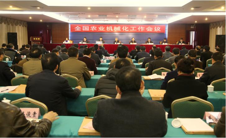 全国农业机械化工作会议提出促进农业机械化发展提质增效转型升级